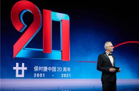 保时捷在中国大陆20周年庆典盛大举行