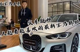 探店宝马4系:实车超帅,会让人越看越喜欢的最新宝马轿跑车