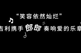 """""""笑容依然灿烂"""" 吉利携手郎朗奏响爱的乐章"""