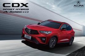 新款广汽讴歌CDX开启预售,预售价23万起