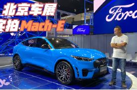 实拍Mach- E,今年北京车展的「纯电风头」被它抢干净了