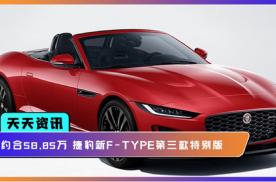 【天天资讯】约合58.05万 捷豹新F-TYPE第三款特别版