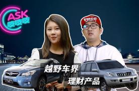 10万入手翼豹同平台SUV,中年男性为何青睐普拉多大揭秘