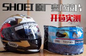 1200元买摩托车头盔镜片有病么?SHOEI自动变色镜片开箱