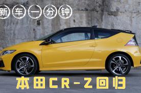 本田在美已重新注册CR-Z新商标,IMA混动小跑有望复活