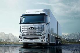 现代氢燃料电池重卡将启程运往瑞士 首批10辆重卡投入商用