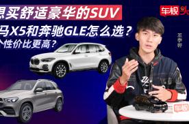 想买舒适豪华的SUV,宝马X5和奔驰GLE怎么选?哪个更好?