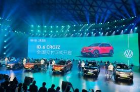 一汽大众ID.6 CROZZ首批车主交车仪式真热闹