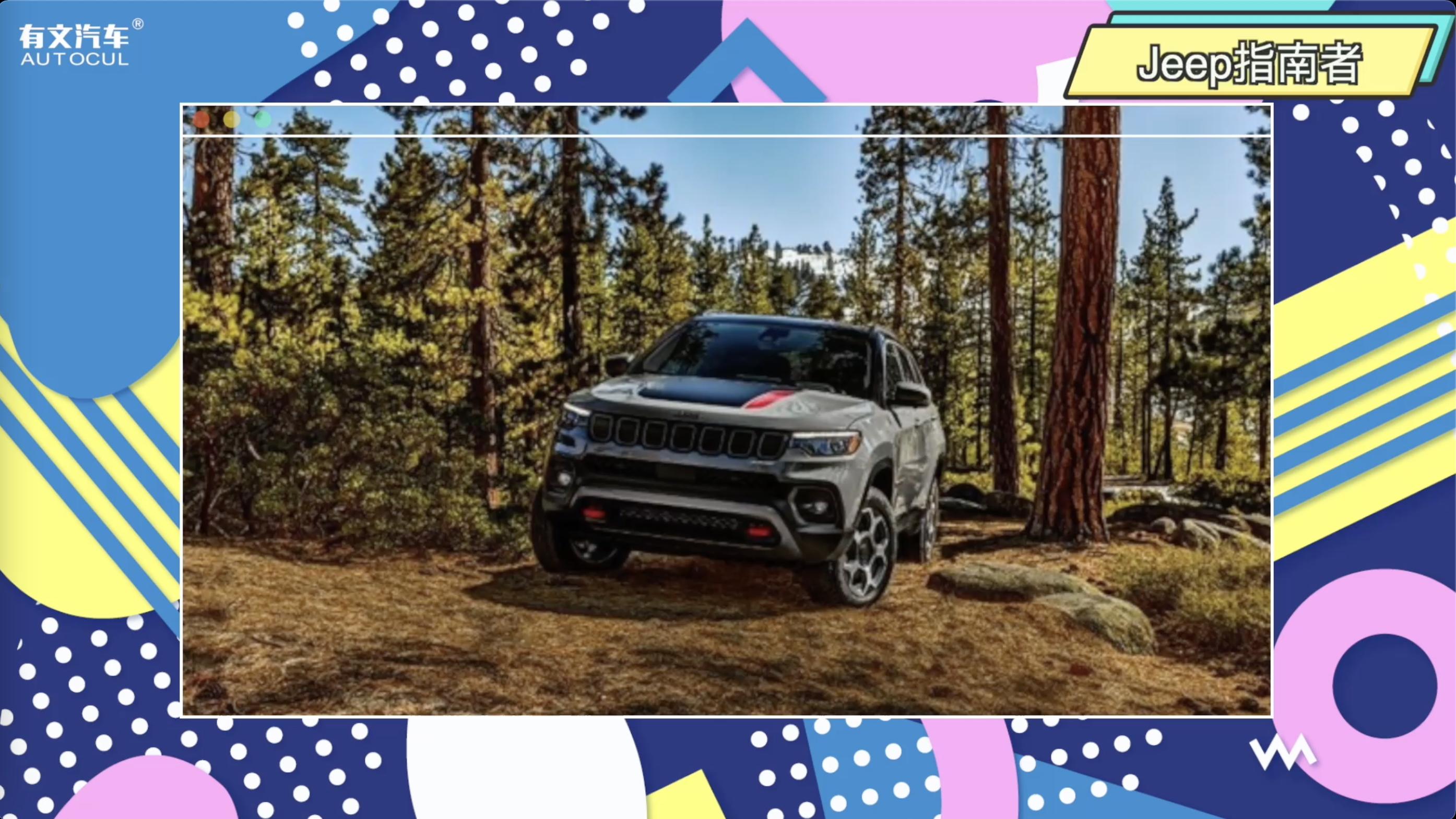 2022款Jeep指南者海外发售,共推出5款车型,起售价约16.16万视频
