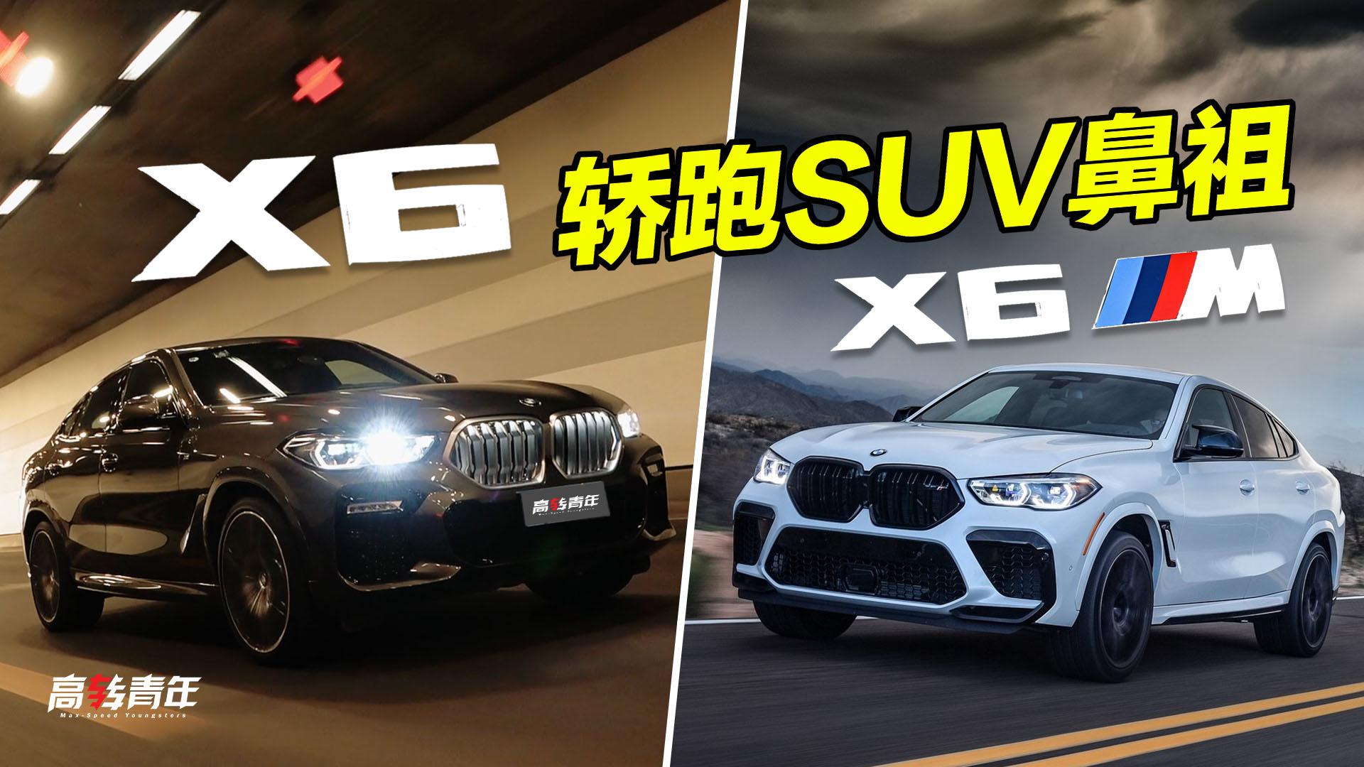 轿跑SUV鼻祖!试宝马X6和X6M,直呼爱了!视频