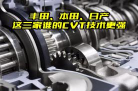 日系三强本田、丰田和日产中,谁的CVT变速箱最好?看完清楚了