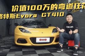 价值100万的弯道狂花 路特斯Evora GT410