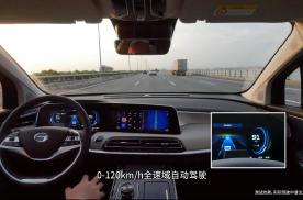 广汽新能源L3级别自动驾驶路试:Hands-free就在眼前
