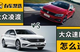 同为紧凑级轿车 凌度和速腾 哪个更值得入手?