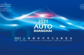 拥抱变化 | 2021上海车展4月亮相申城
