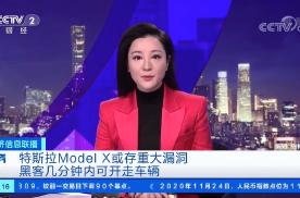 央视:特斯拉Model X存重大漏洞 链接蓝牙就能开走