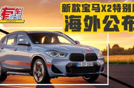 新款宝马X2 M Mesh Edition海外公布售价