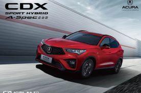 预售价23万起,广汽Acura NEW CDX发布