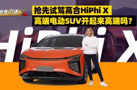 抢先试驾高合HiPhi X,高端电动SUV开起来高端吗?