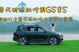 乘风破浪的传祺GS8S,翘班打卡重庆版的呼伦贝尔大草原