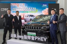 """最长续航900km,第一次,用Jeep的方式,和世界""""来电"""""""