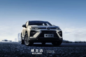 多种配置选择,丰田威兰达将于今日发布