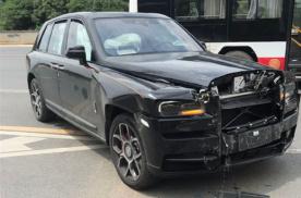 库里南首撞维修定损237万!汽车零件为啥比整车还贵?