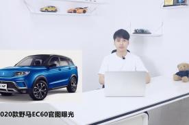 2020款野马EC60官图曝光
