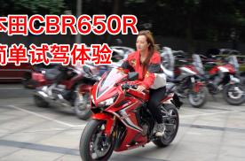 适合街道骑行的四缸跑车,本田CBR650R简单试驾体验