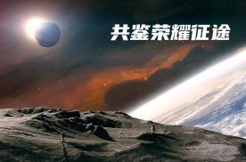 """共鉴荣耀征途 北京越野助力""""天问""""登陆火星"""