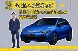 北京车展丨全新A3没参展!同平台的第八代全新高尔夫值得买吗?