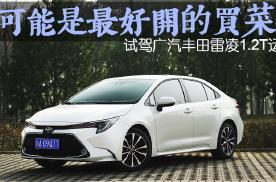 可能是最好开的买菜车 试驾广汽丰田雷凌1.2T运动版