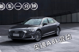 2021奥迪A8L上市了,3.0T V6配8AT配四驱