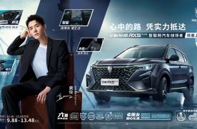 9.88万起售/双十佳动力 全新荣威RX5 PLUS上市