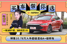 预售10.78万,超级混动A+级轿车,油耗低至3.8L