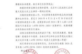 官方发布消息:2020北京车展延期 具体时间另行通知