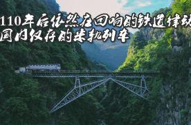 110年后依然在回响的铁道律动 国内仅存的米轨列车