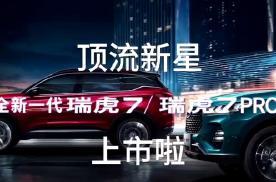 上市直播完美落幕 全新一代瑞虎7瑞虎7 PRO 有实力才能C位出道!