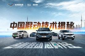 """吉利ePro家族的解谜之旅:为何说它是""""中国混动圈的丰田""""?"""