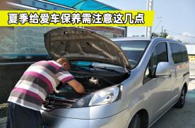 夏季用车有哪些实用小妙招?听听老司机怎么说,这招降温太快了