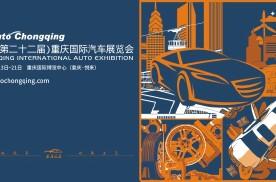 6月13-21日,相约火辣的山城,重庆国际汽车展览会欢迎您