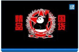 这个躁动的夏天,哈弗H6国潮版打造的《中国潮向前》为何火了?