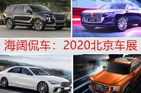 海阔侃车:2020北京车展