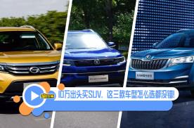 10万预算买什么SUV好?这三款车型怎么选都没错,性价比超高