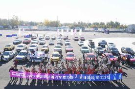 动如脱兔,2020中国新能源汽车拉力锦标赛·京津冀站开幕