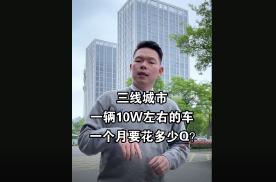 【七哥撩车】在3线城市,一辆10万左右的车用车成本如何?