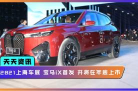 【天天资讯】2021上海车展 宝马iX首发 并将在年底上市
