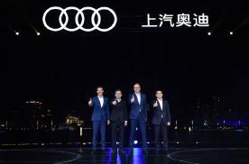 上汽奥迪之夜,官宣首批车型将于2022年第一季度实现交付