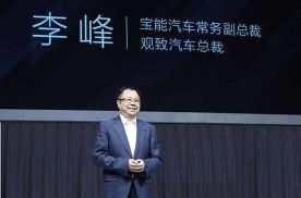 宝能汽车常务副总裁李峰已离职 下家未确定