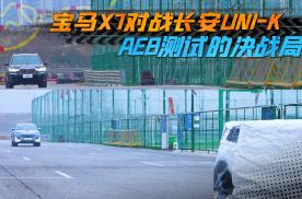 挑战AEB测试,宝马X7对战长安UNI-K,谁的刹停时速更高